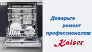 ремонт посудомоечных машин кайзер