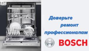 ремонт посудомоечных машин бош
