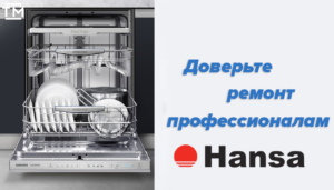 ремонт посудомоечных машин ханса