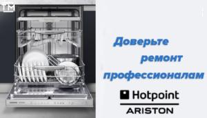 ремонт посудомоечных машин хотпоин аристон