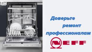 ремонт посудомоечных машин neff