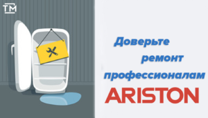 ремонт холодильников Аристон в СПб