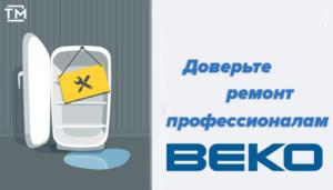 Ремонт холодильников beko СПб