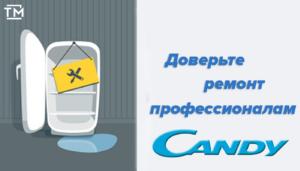 Ремонт холодильников канди СПб