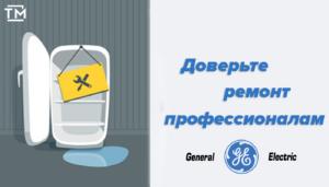 ремонт холодильников дженерал электрик