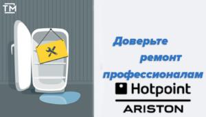 ремонт холодильников hotpoint ariston СПб