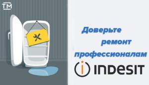 ремонт холодильников индезит СПб