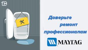 ремонт холодильников майтаг