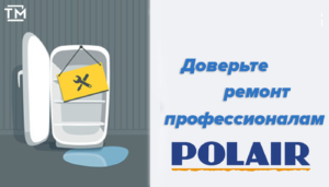 ремонт холодильников polair