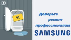 Ремонт холодильников самсунг СПб