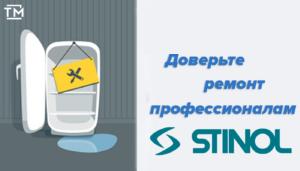 ремонт холодильников стинол СПб