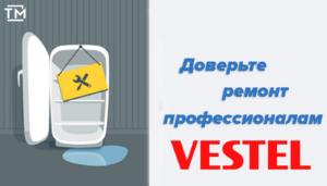 ремонт холодильников Вестел