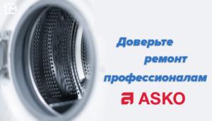 Ремонт стиральных машин Аско в СПб