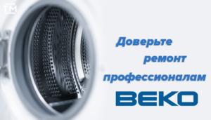 Ремонт стиральных машин BEKO в СПБ