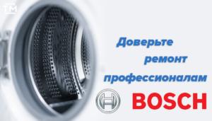 Ремонт стиральных машин Бош СПб