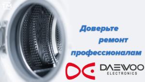 Ремонт стиральных машин daewoo electronics СПб