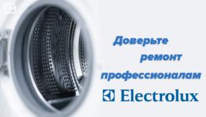 Ремонт стиральных машин Electrolux СПб