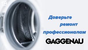 Ремонт стиральных машин Gaggenau СПб