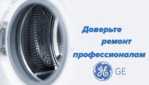 Ремонт стиральных машин General Electric СПб