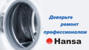 Ремонт стиральных машин Ханса СПб