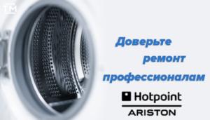 Ремонт стиральных машин Хотпоинт Аристон СПб