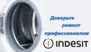Ремонт стиральных машин Indesit СПб