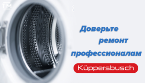 Ремонт стиральных машин Küppersbusch СПб