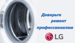 Ремонт стиральных машин Lg СПб