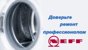 Ремонт стиральных машин Neff СПб