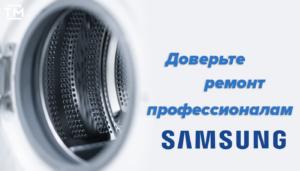 Ремонт стиральных машин Самсунг СПб